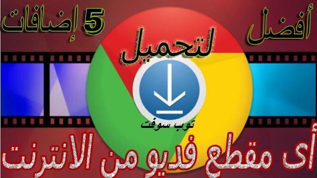 أفضل-5-إضافات-لجوجل-كروم-لتحميل-مقاطع-الفديو-من-الانترنت (1)