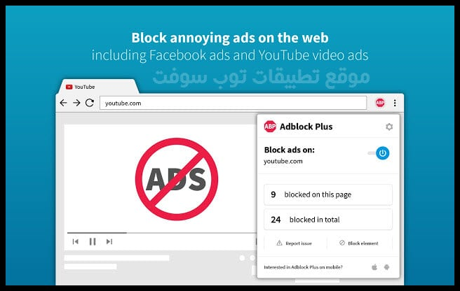 إضافة جوجل كروم Adblock Plus