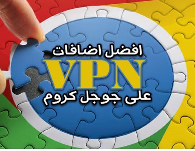 افضل اضافات vpn