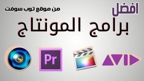 برنامج تصميم فيديو للكمبيوتر ويندوز 10