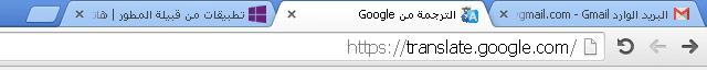 متصفح جوجل كروم للايفون