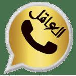 تحميل واتس اب العاقل الذهبي اخر اصدار 2021 ضد الحظر whatsappYE
