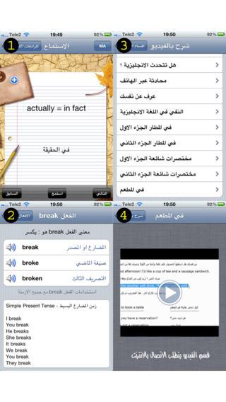 تعلم اللغة الإنجليزية 3