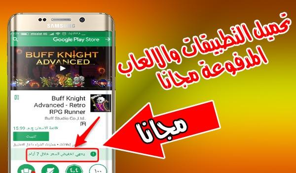 طريقة جديدة لتحميل التطبيقات والالعاب المدفوعة مجانا وبشكل رسمي من جوجل بلاي
