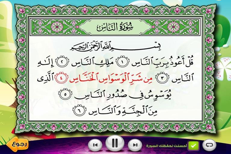 برنامج تحفيظ القرآن الكريم للأطفال مجانا