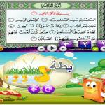 تطبيق عدنان معلم القرآن
