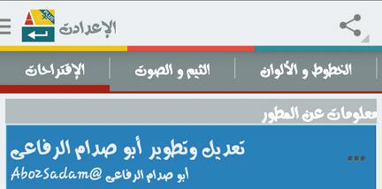 كيبورد أبو صدام الرفاعي