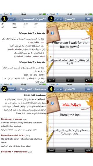 تعلم اللغة الإنجليزية 2