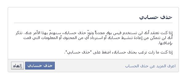 شرح طريقة حذف حسابك من الفيس بوك