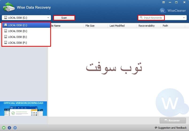 تحميل برنامج iskysoft data recovery مجانا