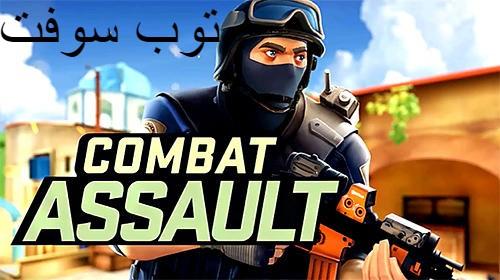 1_combat_assault_fpp_shooter (1)