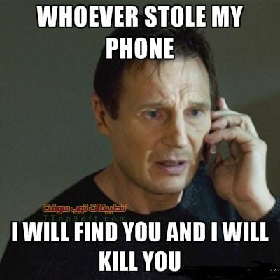 كيف تعرف من سرق الهاتف الخاص بك وأين مكانه؟
