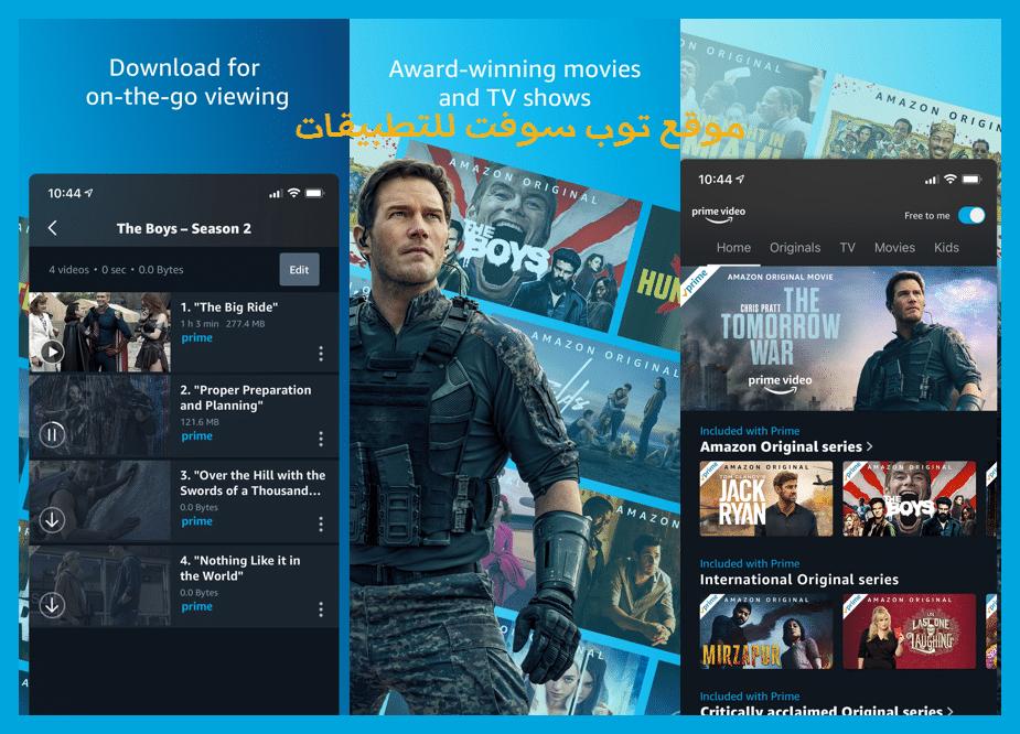 Amazon Prime Video افضل تطبيقات مشاهدة انمي للايفون والاندويد بدون انترنت