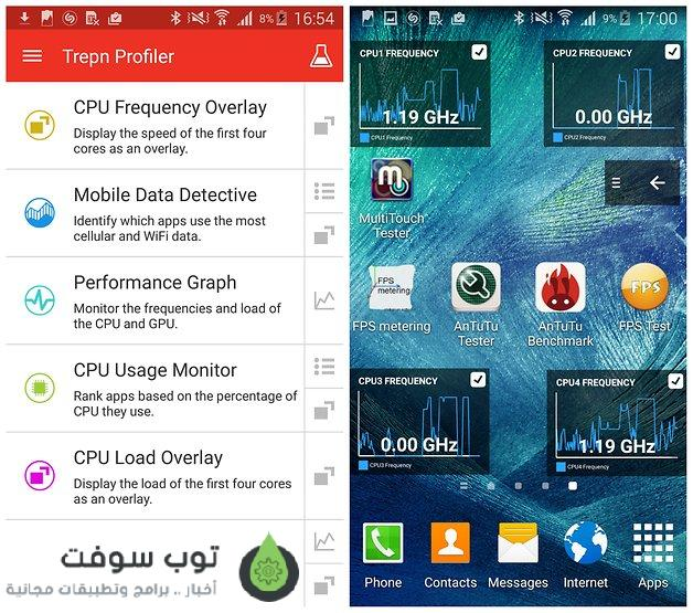 AndroidPIT-Trepn-Profiler-main-menu-overlay