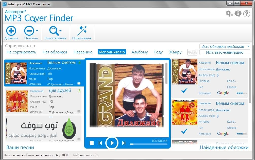 Ashampoo MP3 Cover Finder2