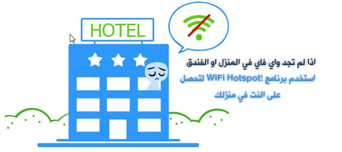 Baidu WiFi Hotspot 2018
