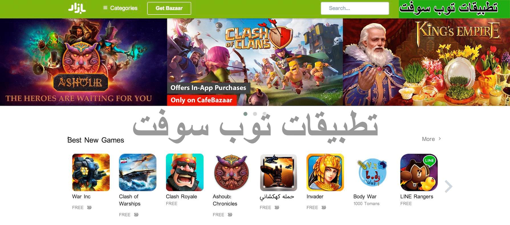 تحميل متجر تطبيقات بازار الايراني للأندرويد Bazaar