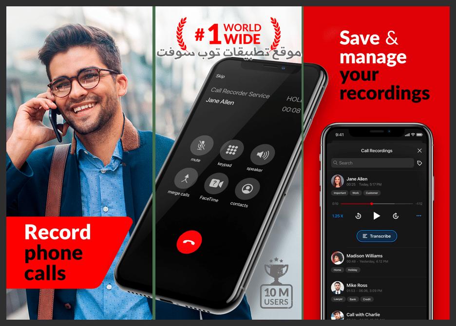 Call Recorder App: RecMyCalls افضل تطبيقات تسجيل المكالمات للايفون