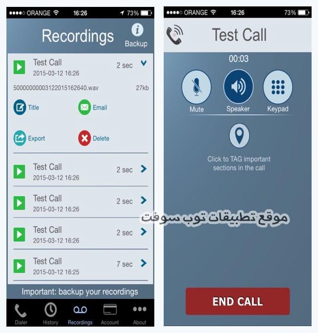 Call Recorder - IntCall افضل تطبيقات تسجيل المكالمات للايفون