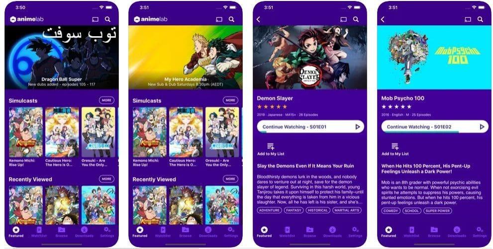 AnimeLab افضل تطبيقات مشاهدة انمي للايفون والاندويد بدون انترنت