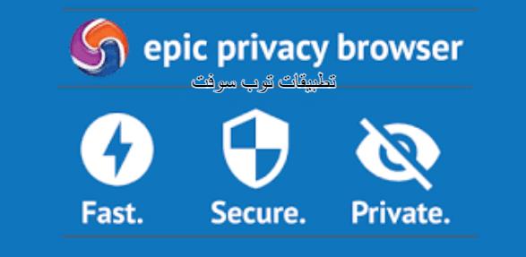 Epic Privacy Browser أفضل 7 متصفحات Android مع VPN مدمج