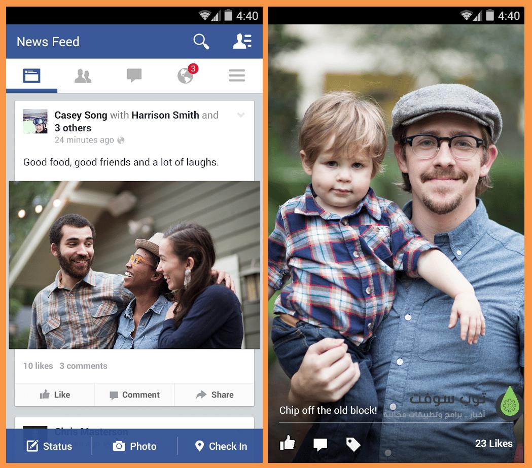 تطبيق فيس بوك للاندرويد
