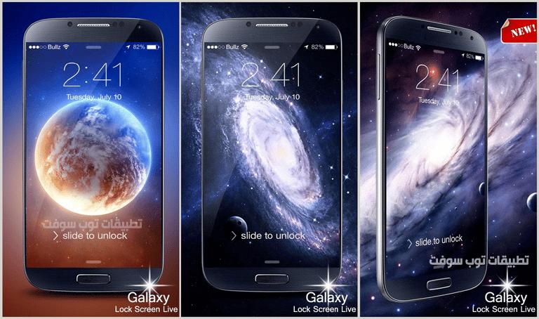 تطبيق Galaxy Lock Screen Live لغلق الشاشة بأروع الخلفيات الكونية
