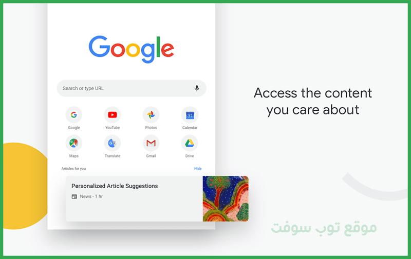 تحميل متصفح جوجل كروم للاندرويد