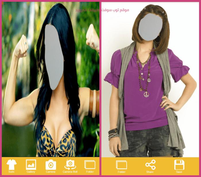 تطبيق تركيب صورتك مع نجمك المفضل