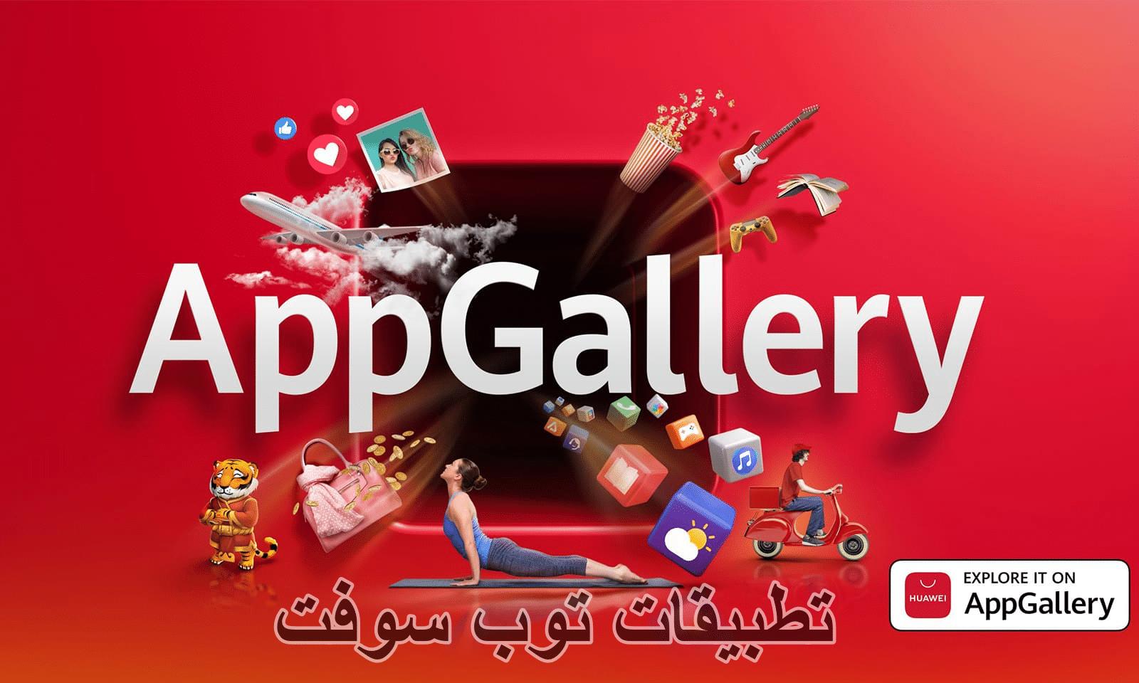 تنزيل تطبيق متجر تطبيقات هواوي Huawei AppGallery