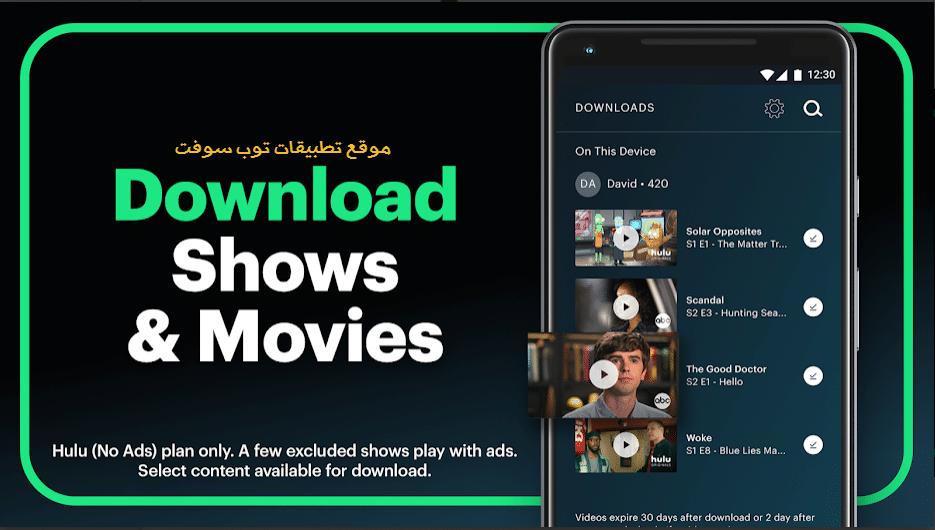 Hulu افضل تطبيقات مشاهدة انمي للايفون والاندويد بدون انترنت