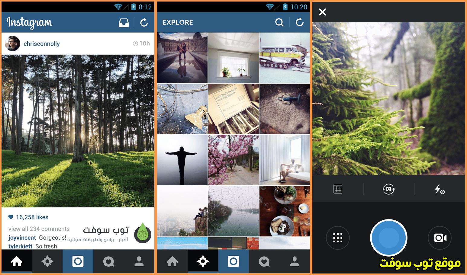 لقطات من تطبيق انستغرام الشهير على جوالات اندرويد بكل مافيها جالكسي وتاب وغيرها