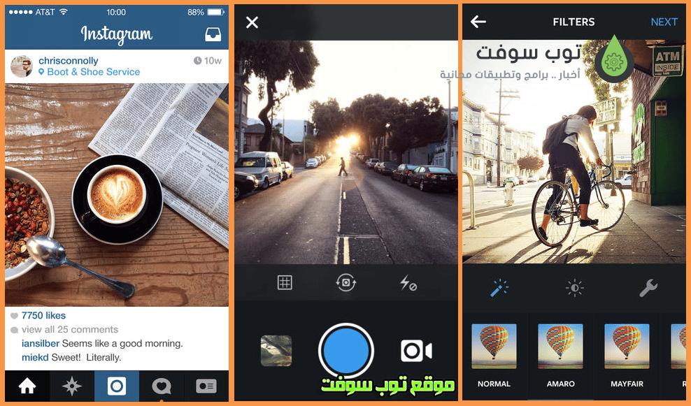 صور من تطبيق انستغرام للايفون معه تستطيع ان تقوم بالاشتراك في التطبيق ومشاركة الصور وارسالها وغيرها من الخيارات