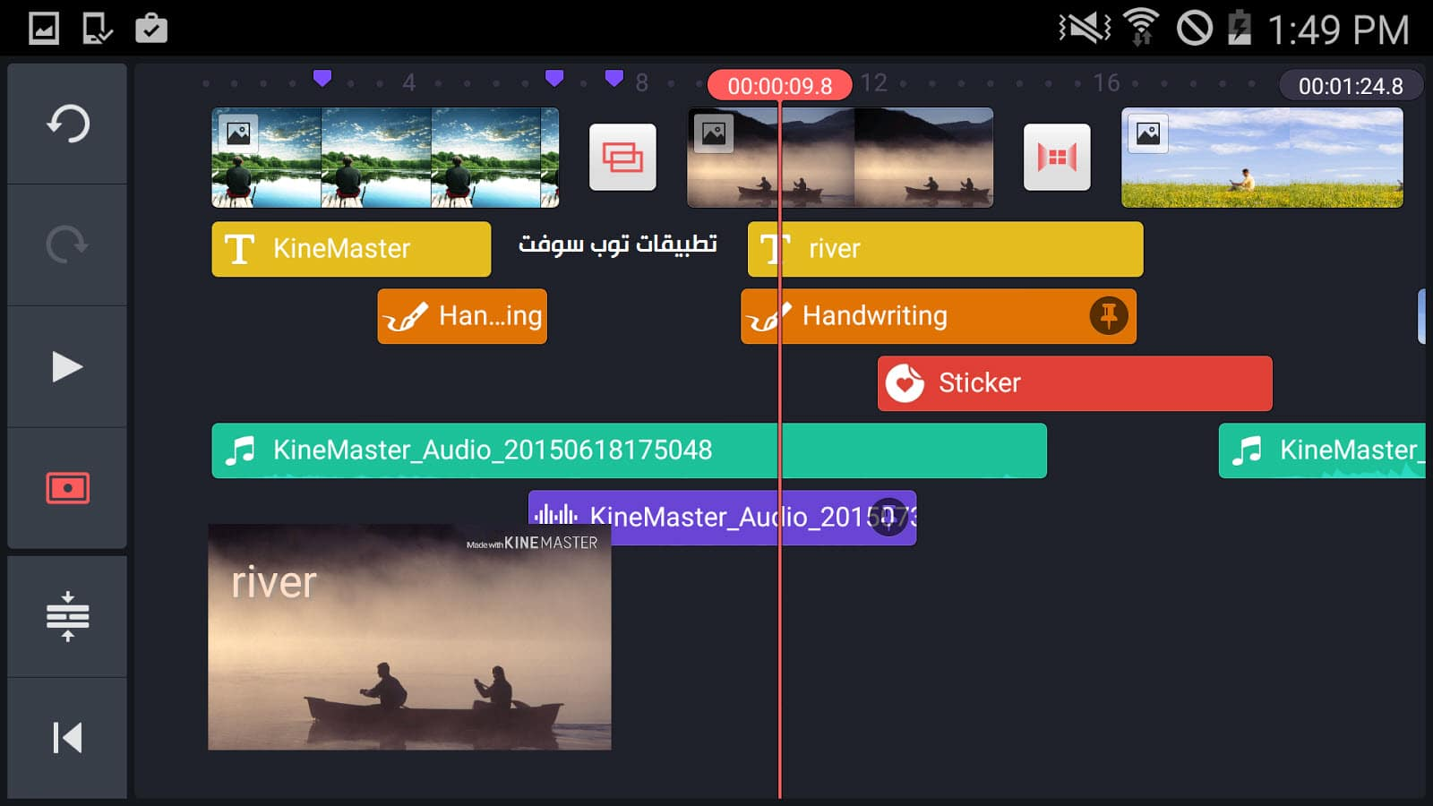 KineMaster APK برنامج تركيب الفيديو