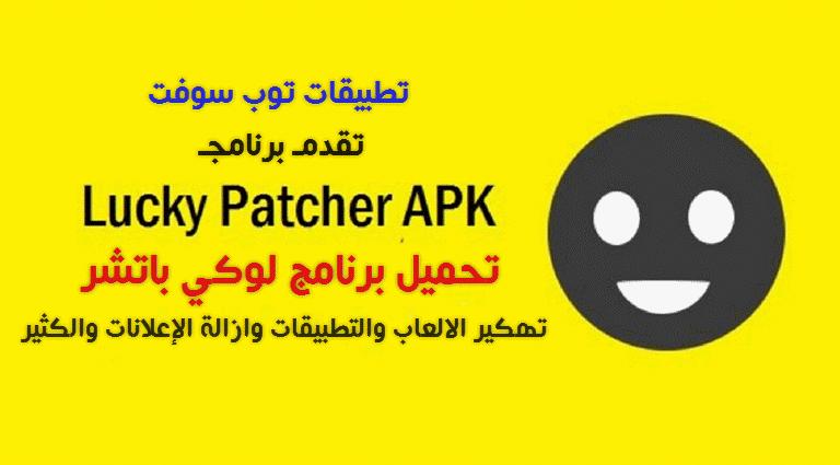 تحميل برنامج لوكي باتشر (تهكير الالعاب والتطبيقات وازالة اعلانات جوجل )