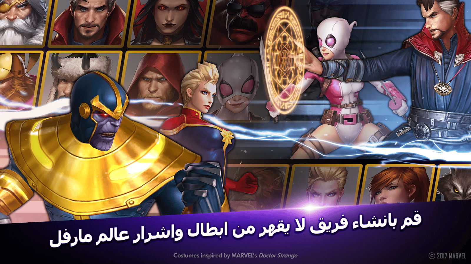 مارفل فيوتشر فايت MARVEL Future Fight