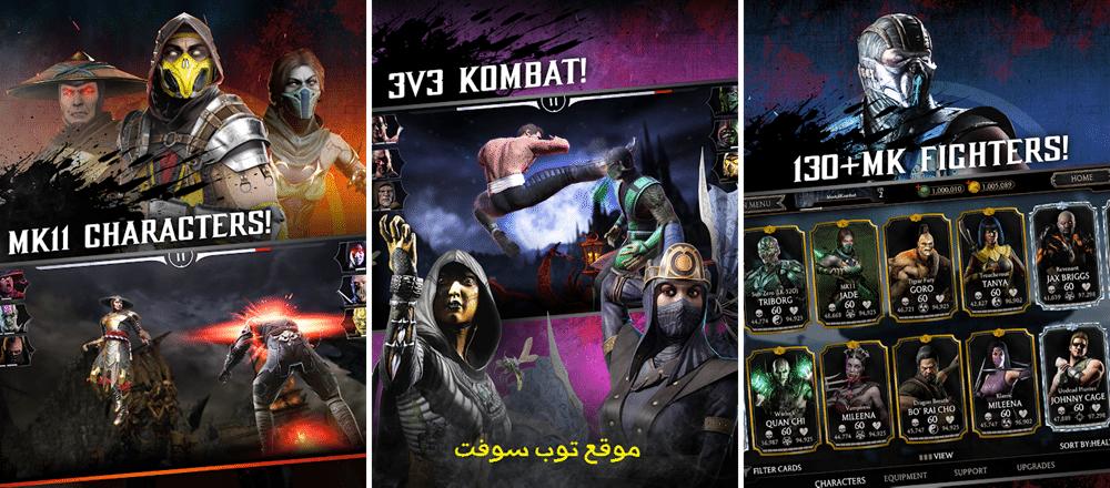 لعبة Mortal Kombat من افضل العاب المصارعة للاندرويد