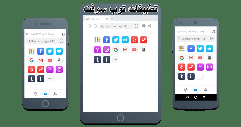 تحميل متصفح ماكسثون للايفون Maxthon browser For iphone