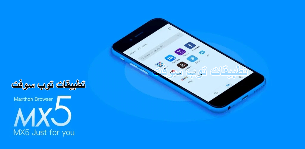تحميل متصفح ماكسثون للاندرويد Maxthon browser For Android