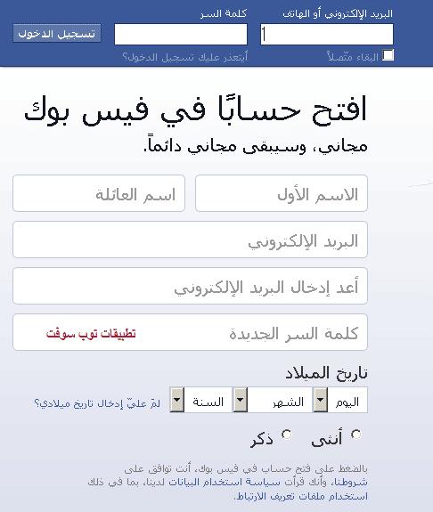 طريقة تسجيل حساب فيس بوك عربي للكمبيوتر