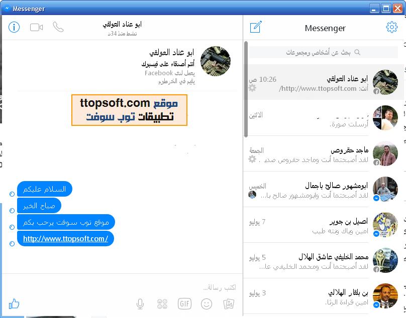 تحميل برنامج فيس بوك عربي للكمبيوتر Messenger for Desktop الماسنجر