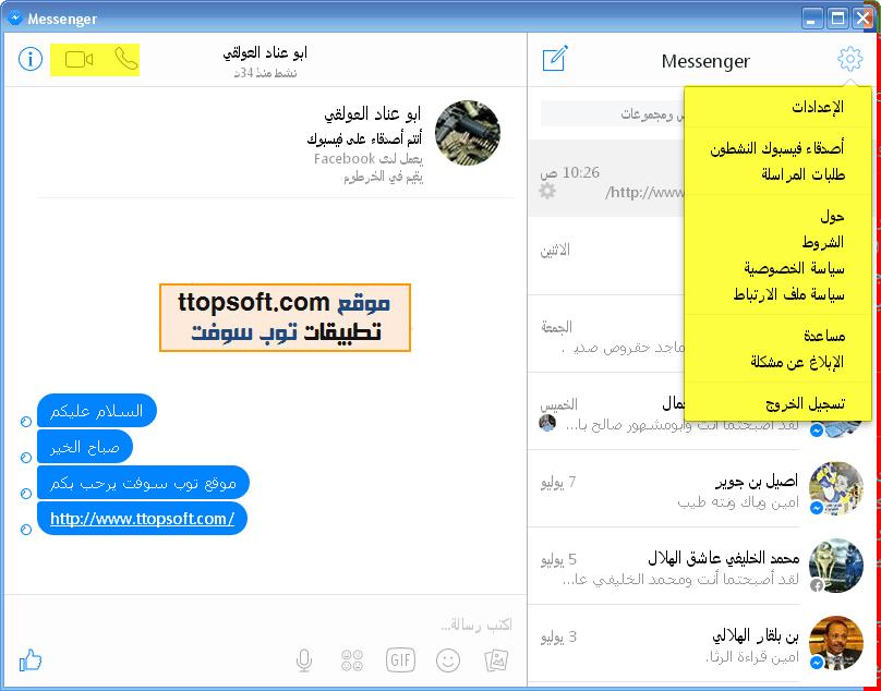 Messenger for Desktop برنامج فيس بوك ماسنجر عربي للكمبيوتر