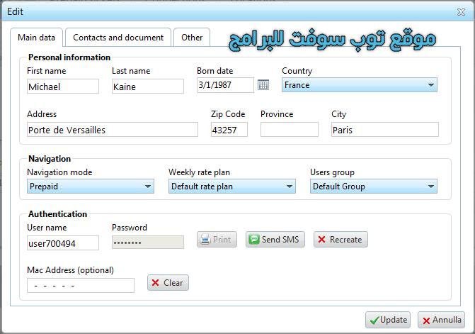 برنامج مشاركة النت My WiFi Service Router Configurator 1.11
