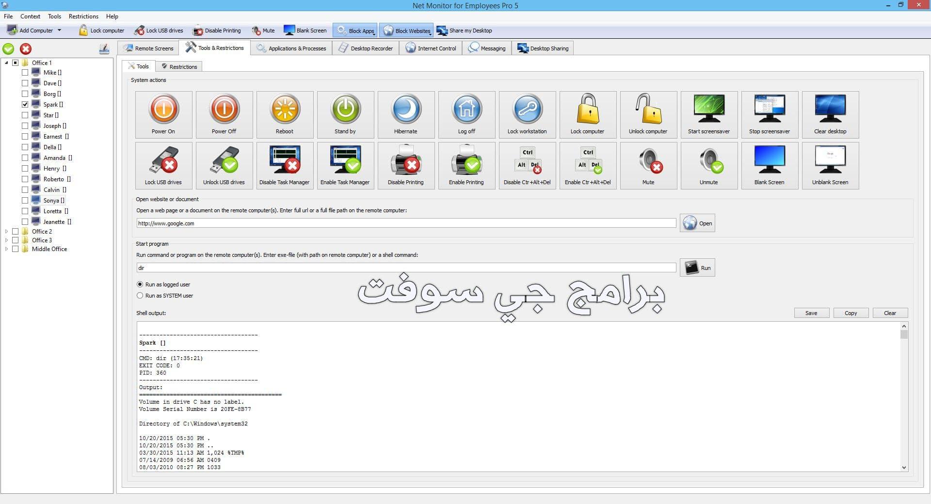Net Monitor for Employees Pro برنامج ريموت كنترول