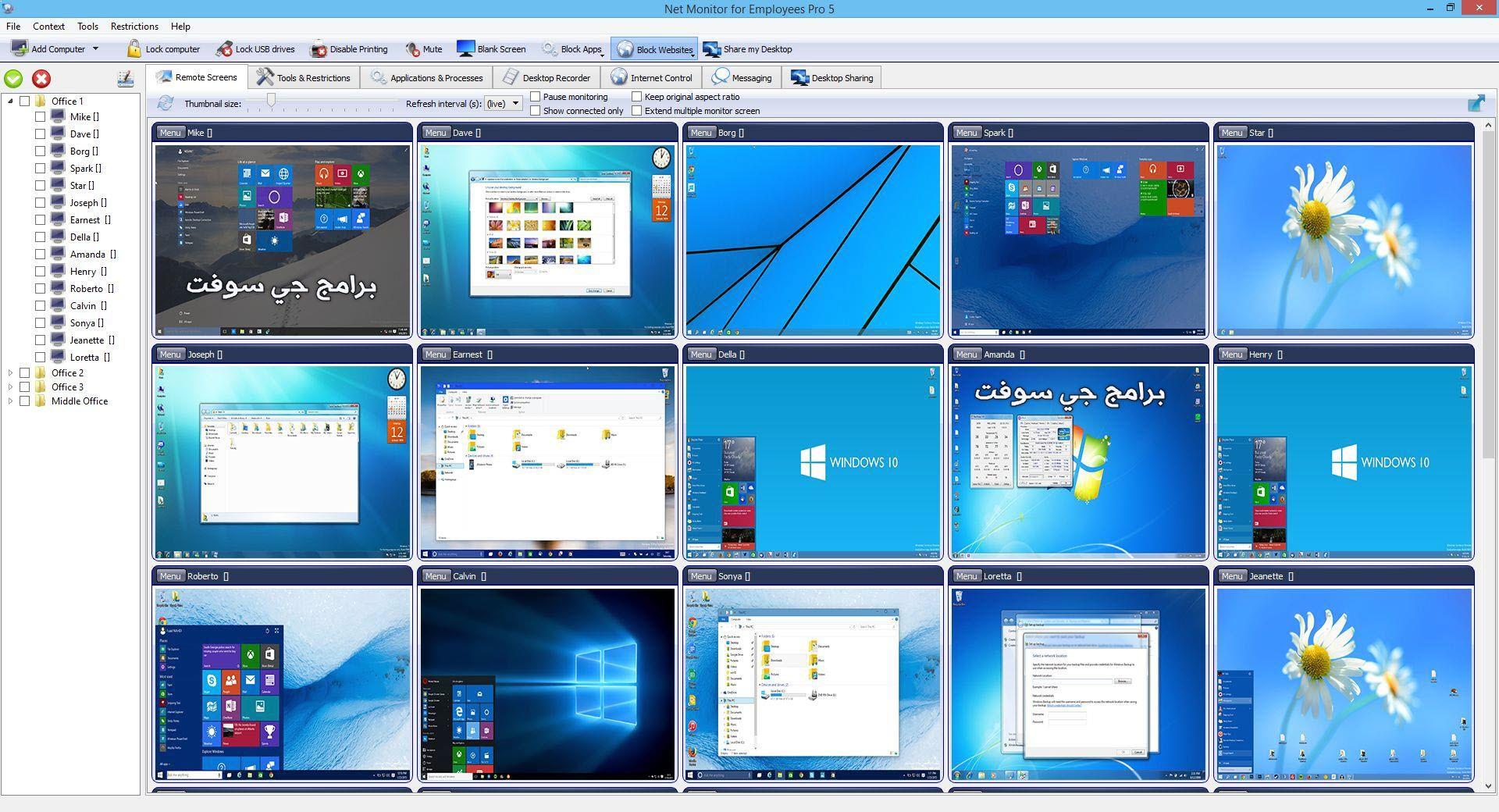 Net Monitor for Employees Pro برنامج مراقبة الاجهزة عن بعد