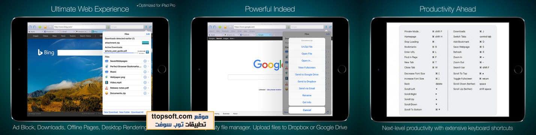 Perfect Web Browser تطبيق