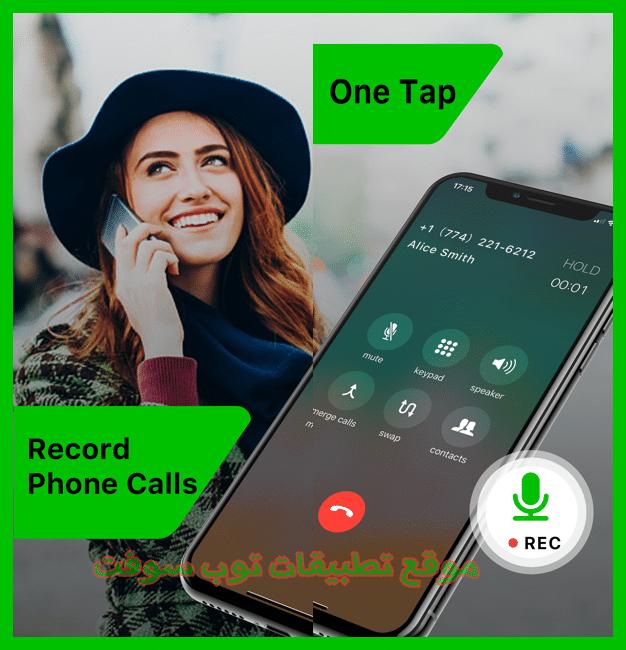 Phone Call Recorder-Recording افضل تطبيقات تسجيل المكالمات للايفون