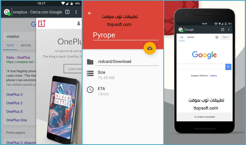 Pyrope Browser APK تنزيل متصفح الويب
