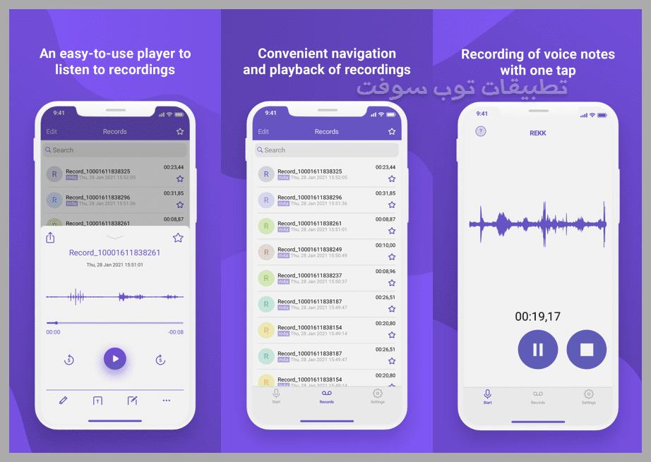 REKK - Voice Recorder افضل برامج تسجيل الصوت للايفون وتعديله