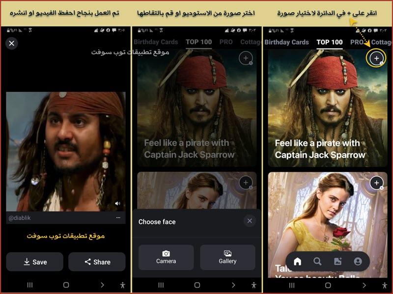 برنامج تبديل الوجه على الفيديو والصور